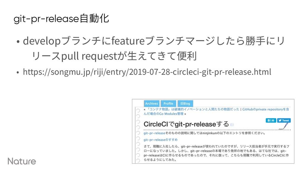 git-pr-releaseࣗಈԽ • developブランチにfeatureブランチマージし...