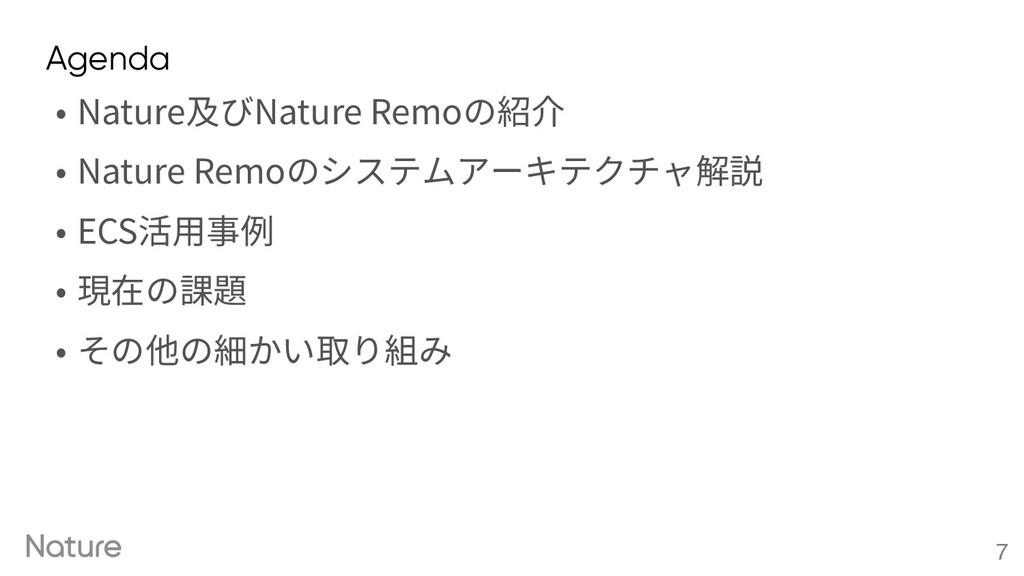 7 Agenda • Nature及びNature Remoの紹介 • Nature Remo...