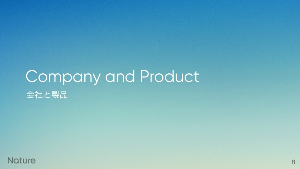 ձࣾͱ੡඼ Company and Product 8