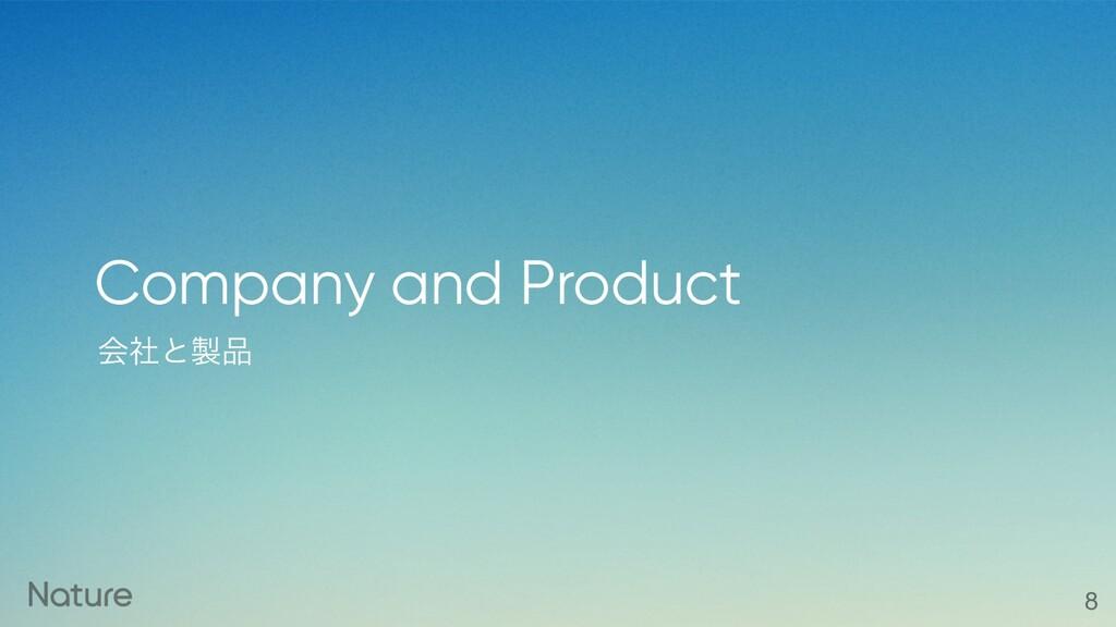 ձࣾͱ Company and Product 8
