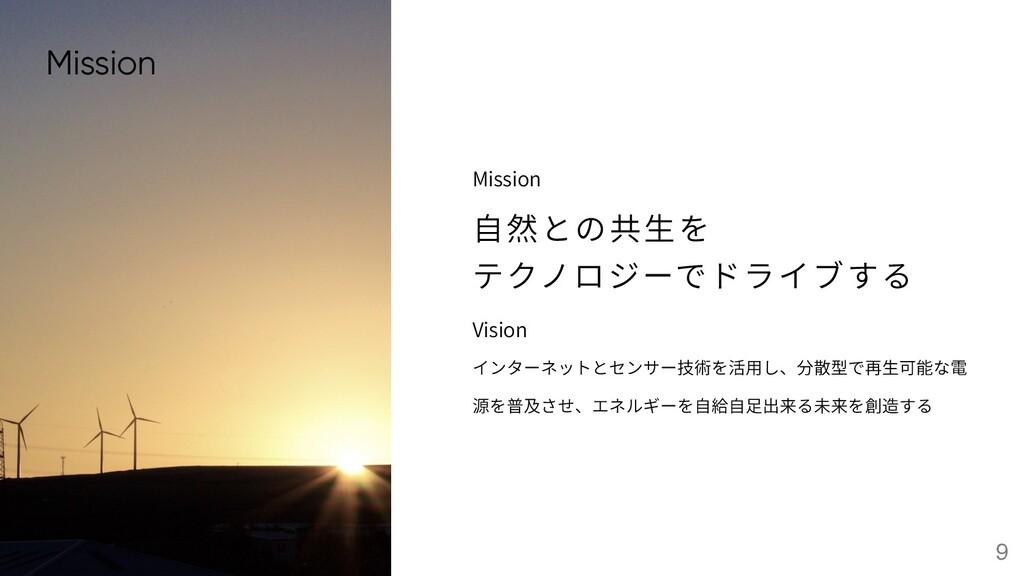 Mission 9 Mission ⾃然との共⽣を テクノロジーでドライブする Vision ...