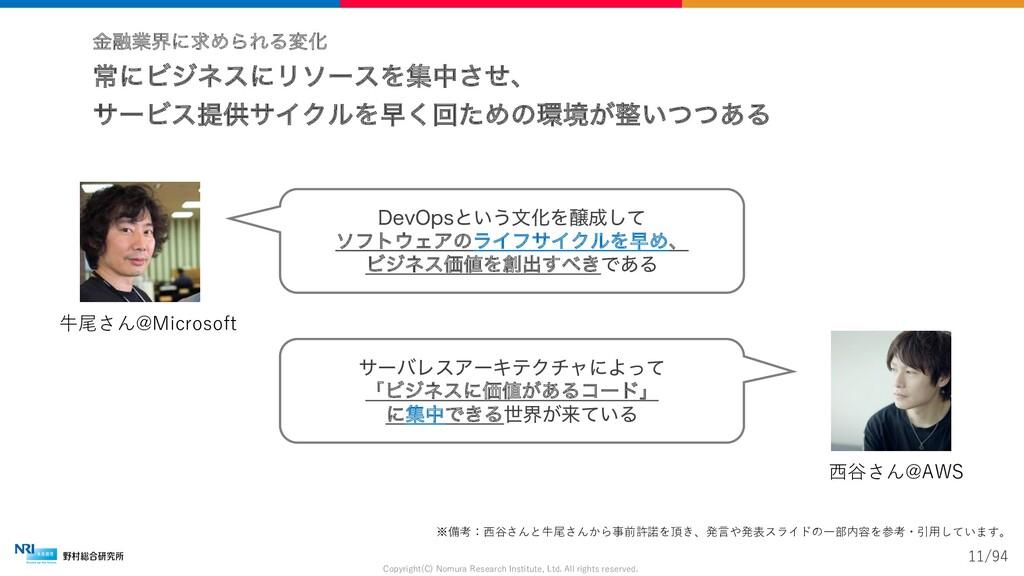 ۚ༥ۀքʹٻΊΒΕΔมԽ Copyright(C) Nomura Research Insti...