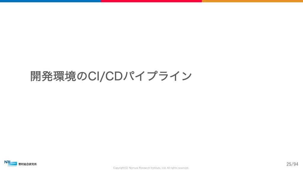 ։ൃڥͷ$*$%ύΠϓϥΠϯ Copyright(C) Nomura Research I...