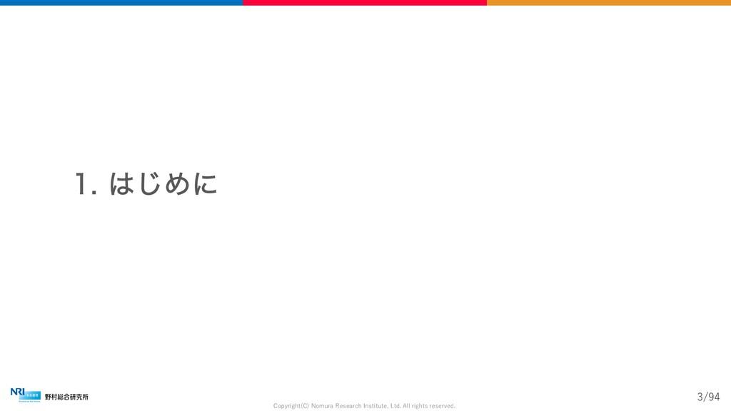 ͡Ίʹ Copyright(C) Nomura Research Institute,...
