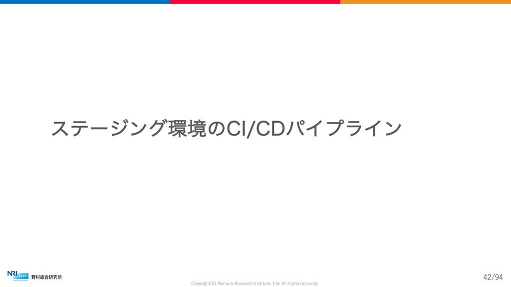 εςʔδϯάڥͷ$*$%ύΠϓϥΠϯ Copyright(C) Nomura Resear...