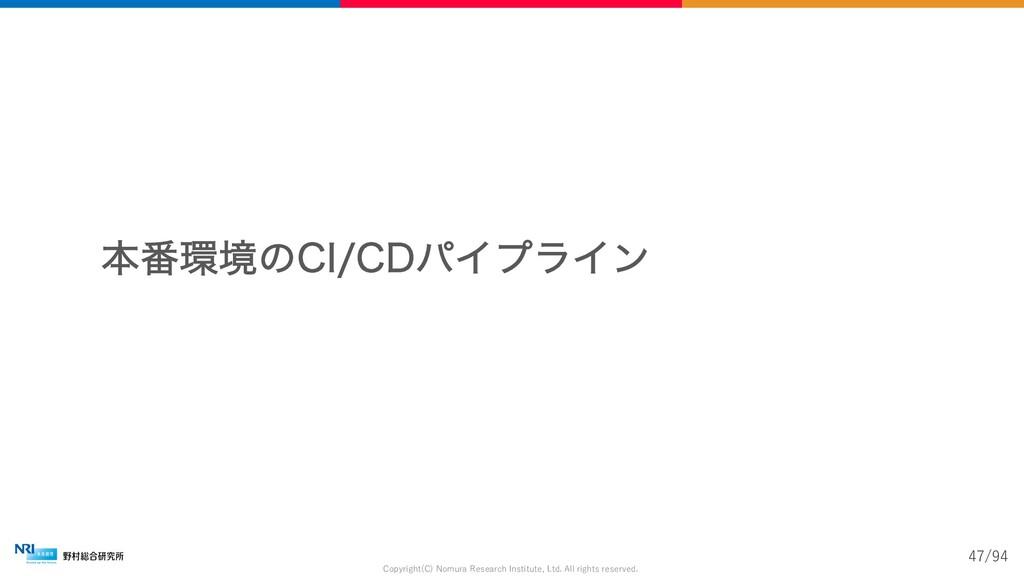 ຊ൪ڥͷ$*$%ύΠϓϥΠϯ Copyright(C) Nomura Research I...