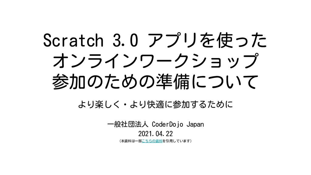 より楽しく・より快適に参加するために 一般社団法人 CoderDojo Japan 2021....