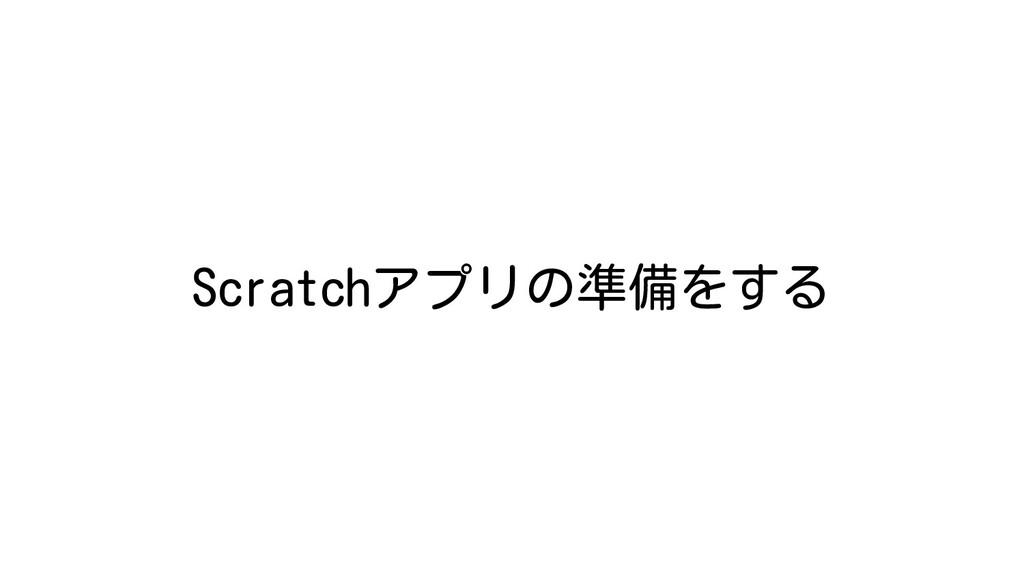 Scratchアプリの準備をする