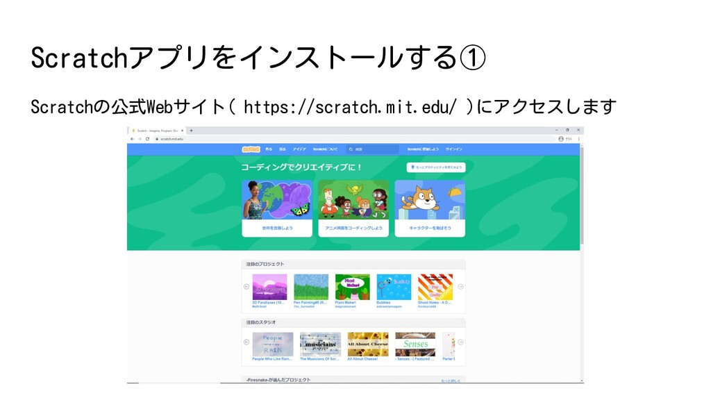 Scratchアプリをインストールする① Scratchの公式Webサイト( https://...