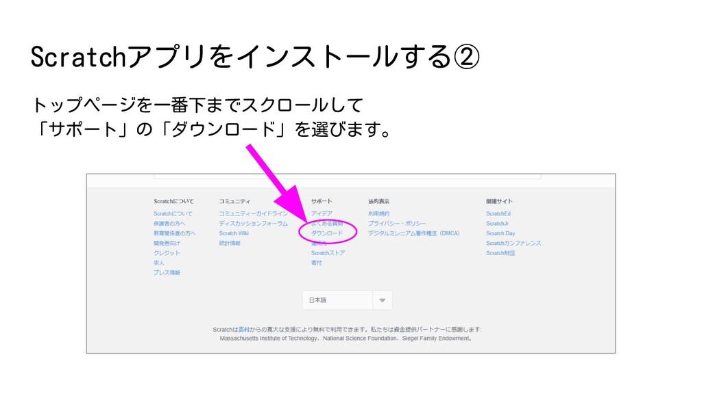 Scratchアプリをインストールする② トップページを一番下までスクロールして 「サポート」...