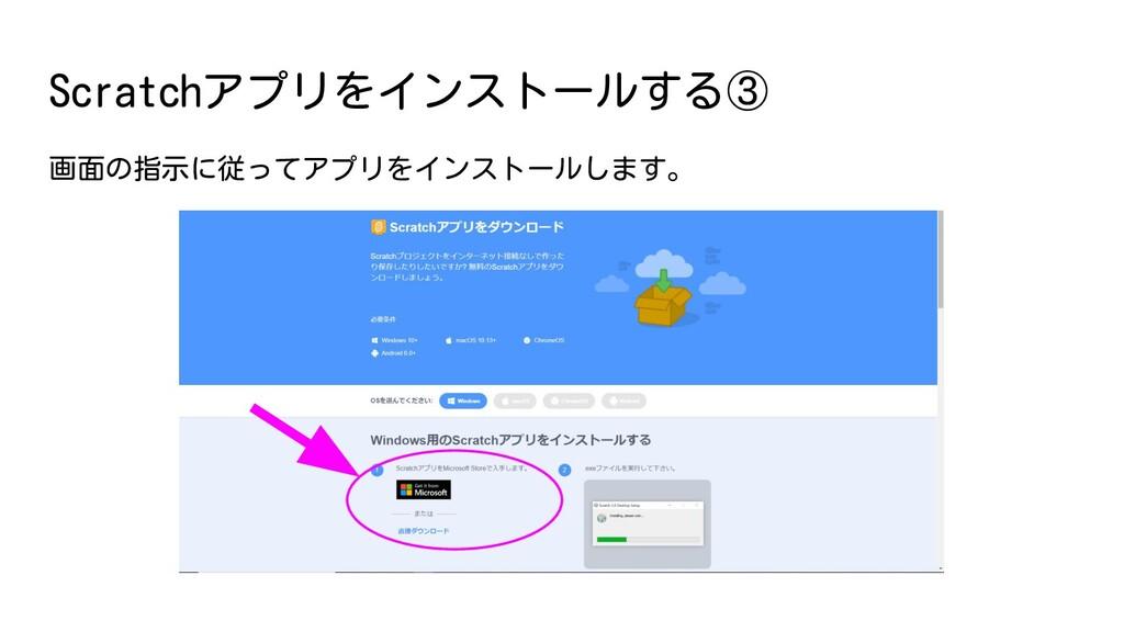 Scratchアプリをインストールする③ 画面の指示に従ってアプリをインストールします。
