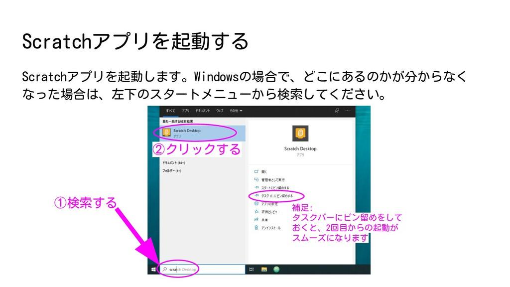 Scratchアプリを起動する Scratchアプリを起動します。Windowsの場合で、どこ...