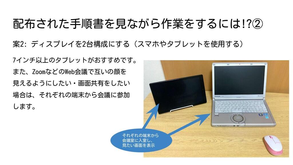案2: ディスプレイを2台構成にする(スマホやタブレットを使用する) 7インチ以上のタブレット...