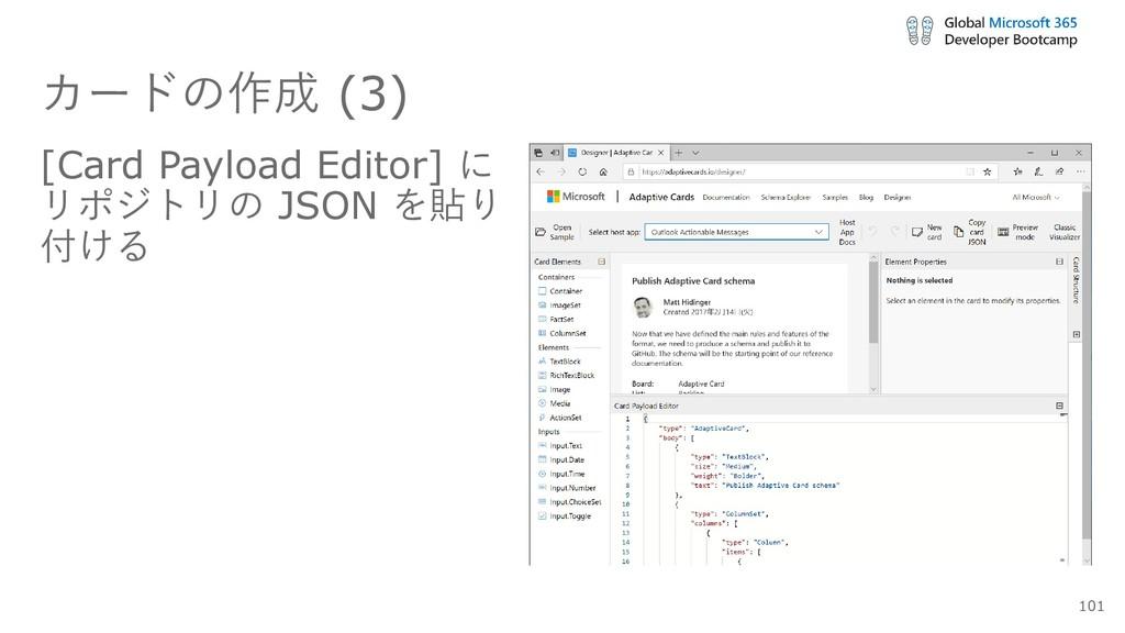 カードの作成 (3) [Card Payload Editor] に リポジトリの JSON ...