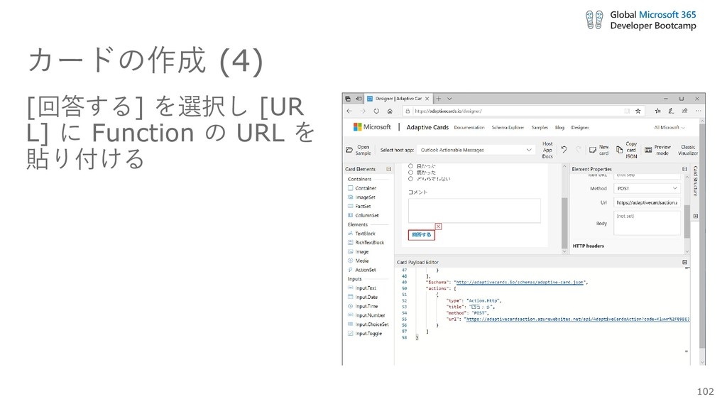 カードの作成 (4) [回答する] を選択し [UR L] に Function の URL ...