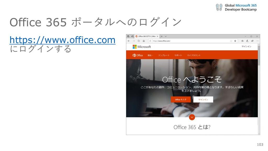 Office 365 ポータルへのログイン https://www.office.com にロ...