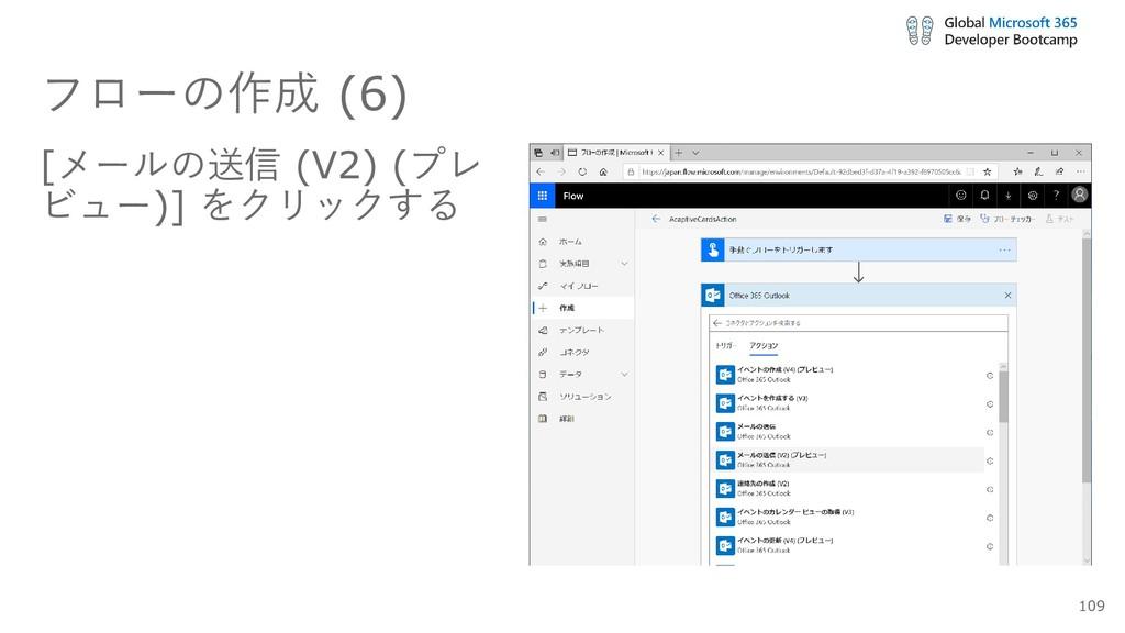フローの作成 (6) [メールの送信 (V2) (プレ ビュー)] をクリックする 109