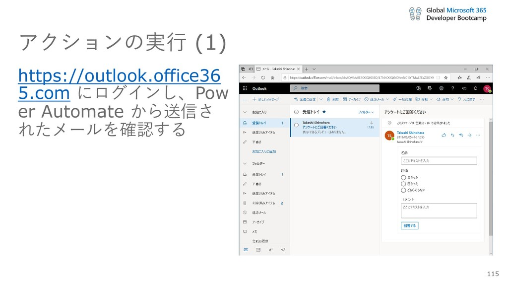 アクションの実行 (1) https://outlook.office36 5.com にログ...