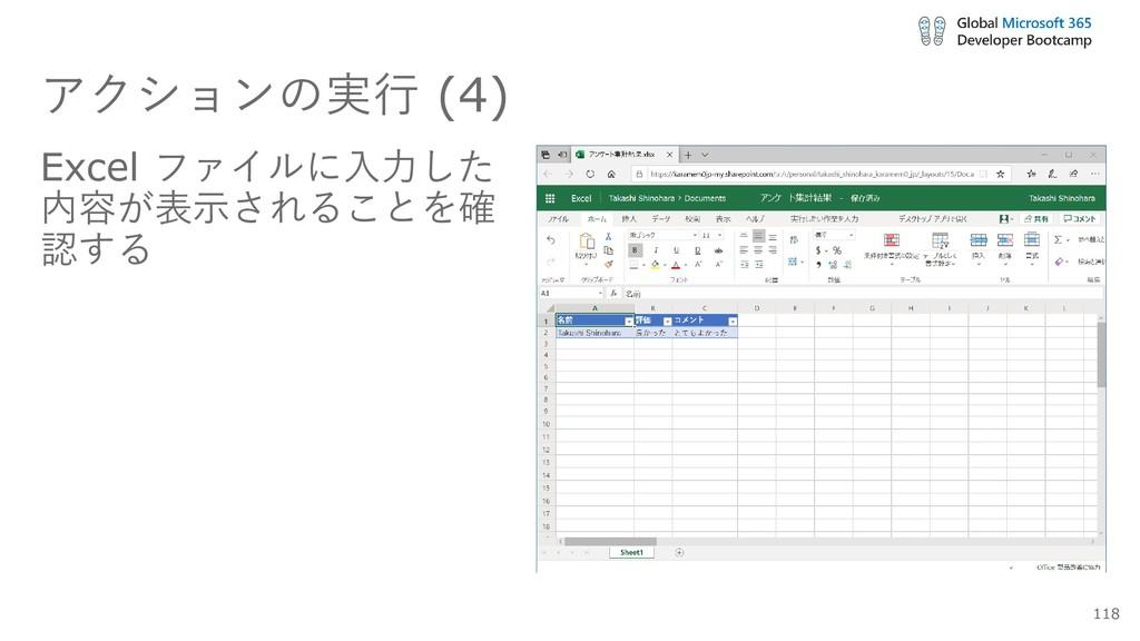 アクションの実行 (4) Excel ファイルに入力した 内容が表示されることを確 認する 1...