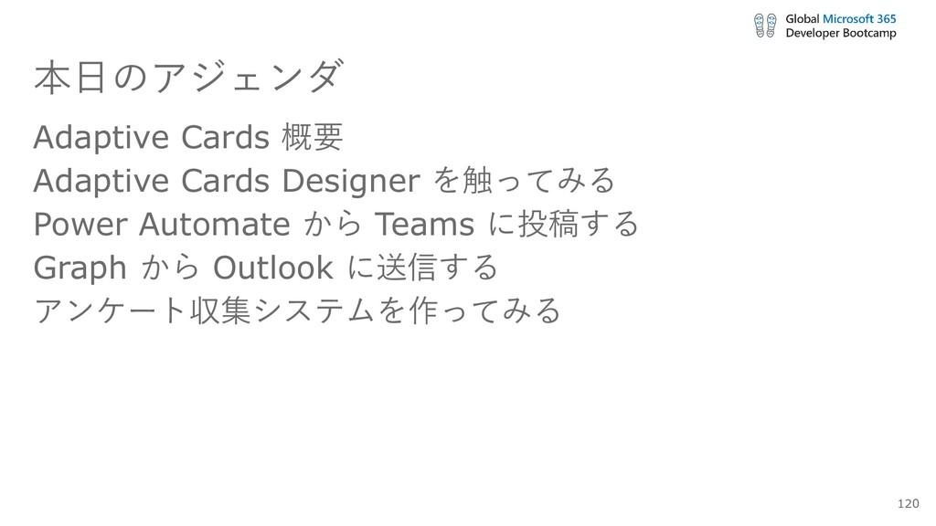 本日のアジェンダ Adaptive Cards 概要 Adaptive Cards Desig...