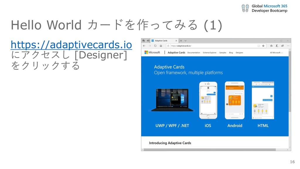 Hello World カードを作ってみる (1) https://adaptivecards...