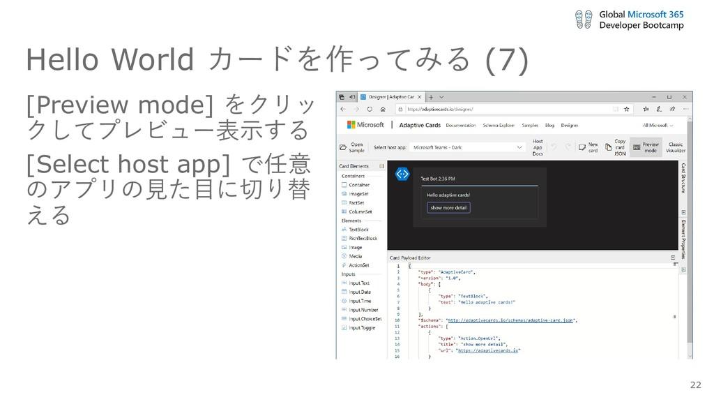 Hello World カードを作ってみる (7) [Preview mode] をクリッ ク...