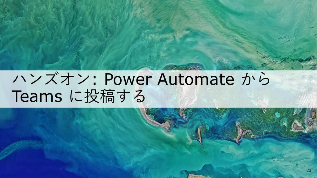 ハンズオン: Power Automate から Teams に投稿する 23