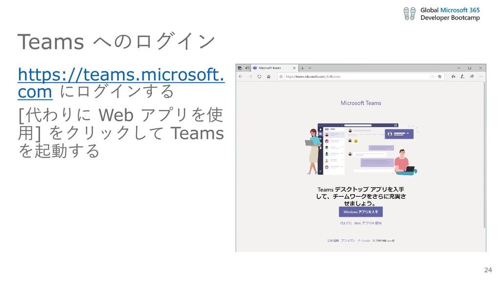 Teams へのログイン https://teams.microsoft. com にログイン...