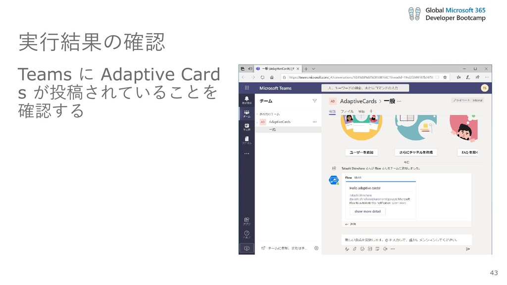 実行結果の確認 Teams に Adaptive Card s が投稿されていることを 確認す...