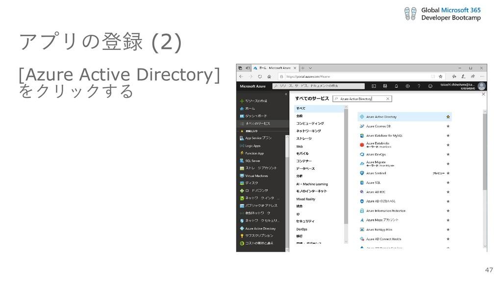 アプリの登録 (2) [Azure Active Directory] をクリックする 47