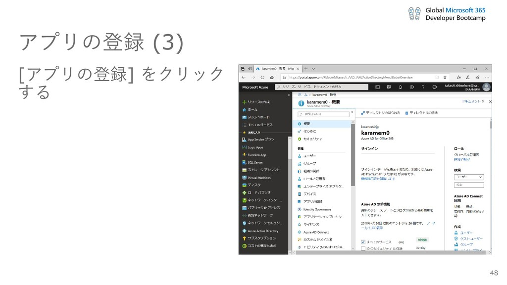 アプリの登録 (3) [アプリの登録] をクリック する 48