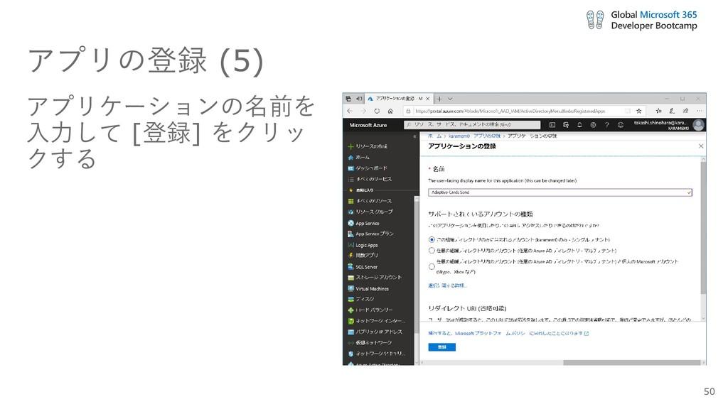 アプリの登録 (5) アプリケーションの名前を 入力して [登録] をクリッ クする 50