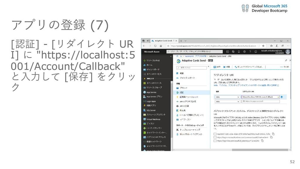 """アプリの登録 (7) [認証] - [リダイレクト UR I] に """"https://loca..."""