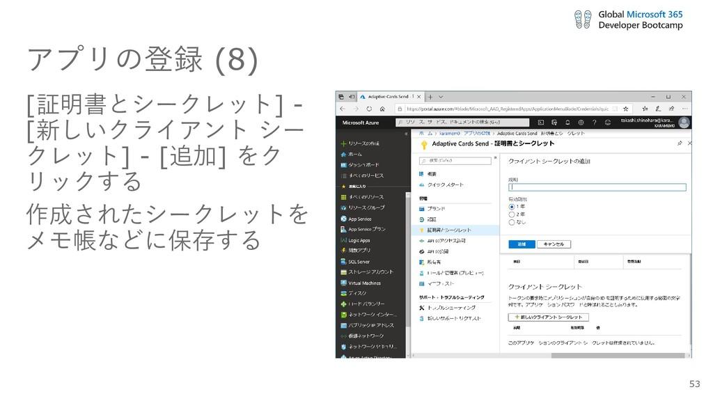 アプリの登録 (8) [証明書とシークレット] - [新しいクライアント シー クレット] -...