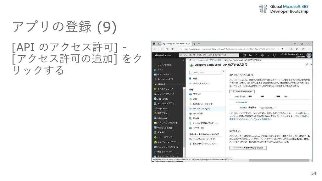 アプリの登録 (9) [API のアクセス許可] - [アクセス許可の追加] をク リックする...