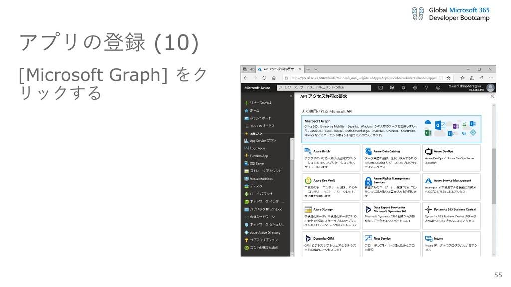 アプリの登録 (10) [Microsoft Graph] をク リックする 55