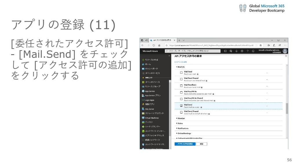 アプリの登録 (11) [委任されたアクセス許可] - [Mail.Send] をチェック し...