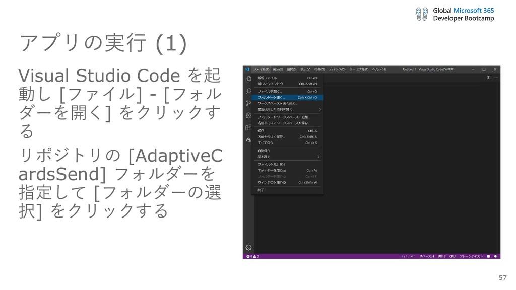アプリの実行 (1) Visual Studio Code を起 動し [ファイル] - [フ...