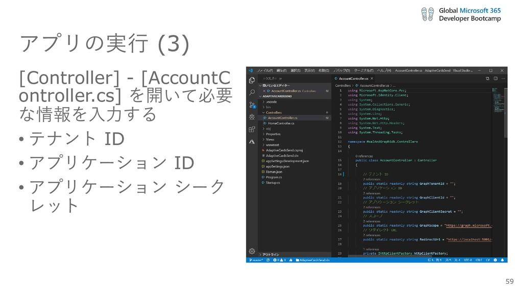 アプリの実行 (3) [Controller] - [AccountC ontroller.c...