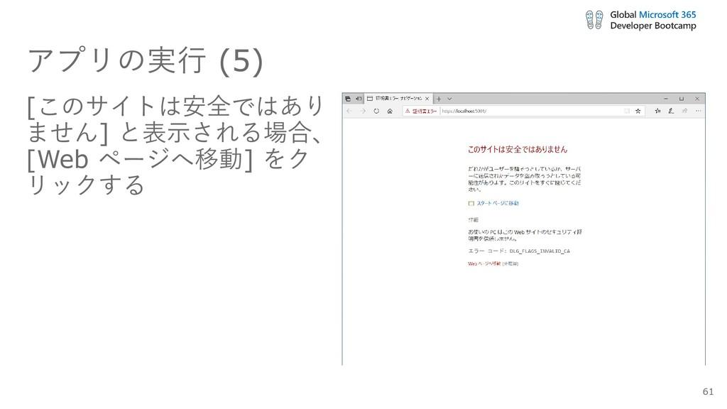 アプリの実行 (5) [このサイトは安全ではあり ません] と表示される場合、 [Web ペー...