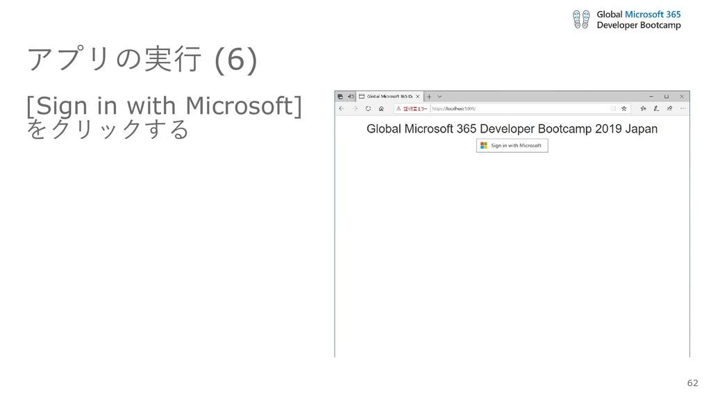 アプリの実行 (6) [Sign in with Microsoft] をクリックする 62