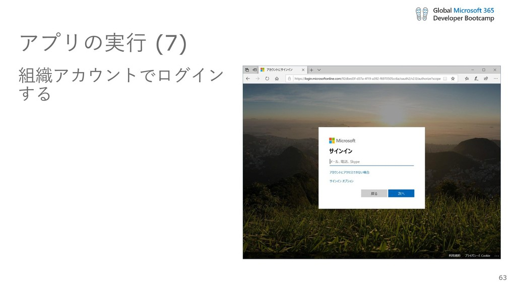 アプリの実行 (7) 組織アカウントでログイン する 63