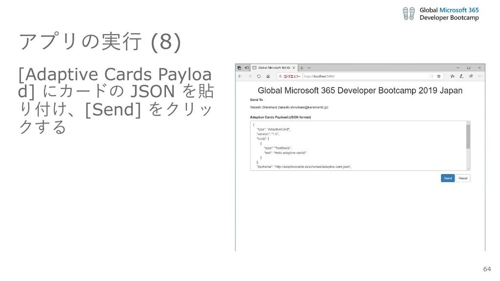 アプリの実行 (8) [Adaptive Cards Payloa d] にカードの JSON...