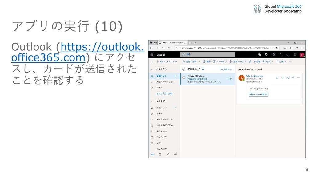 アプリの実行 (10) Outlook (https://outlook. office365...
