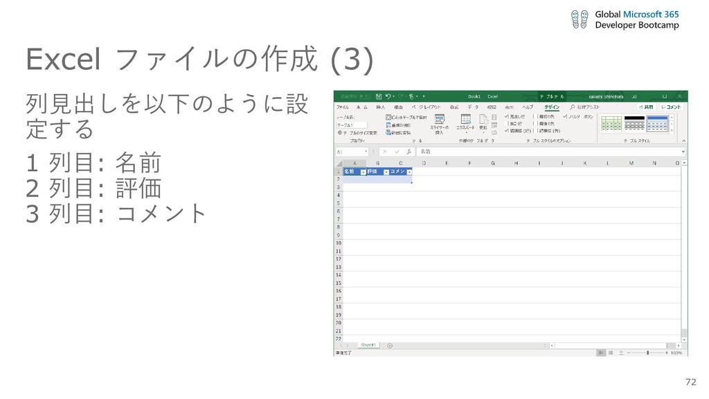 Excel ファイルの作成 (3) 列見出しを以下のように設 定する 1 列目: 名前 2 列...