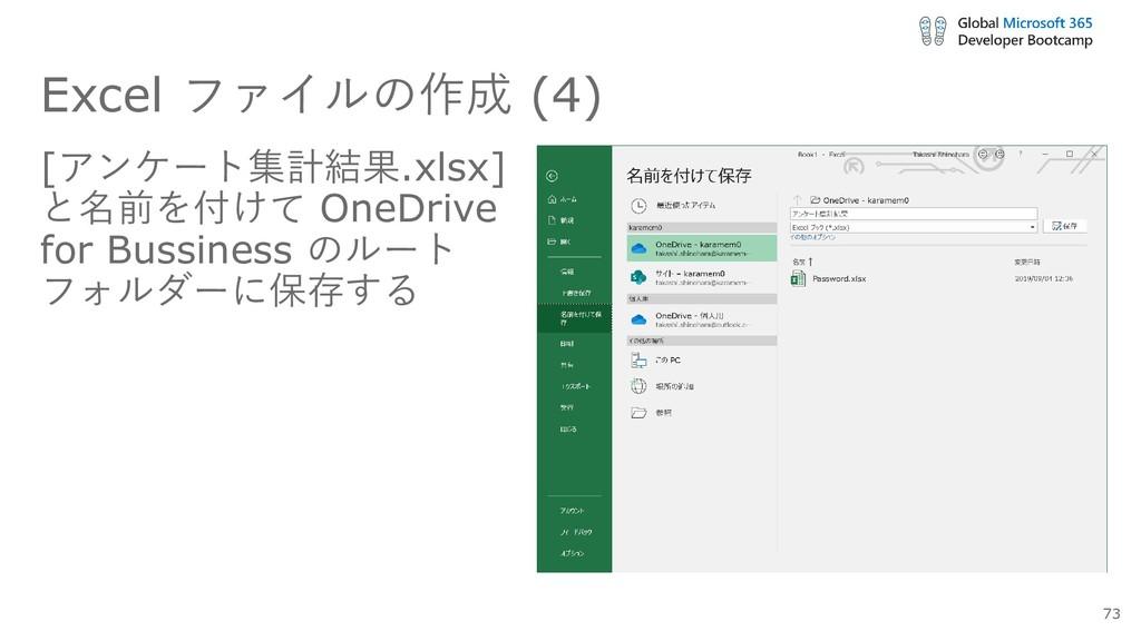 Excel ファイルの作成 (4) [アンケート集計結果.xlsx] と名前を付けて OneD...