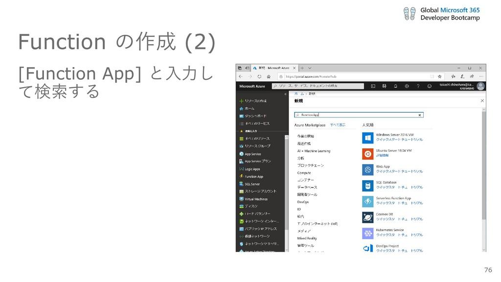 Function の作成 (2) [Function App] と入力し て検索する 76