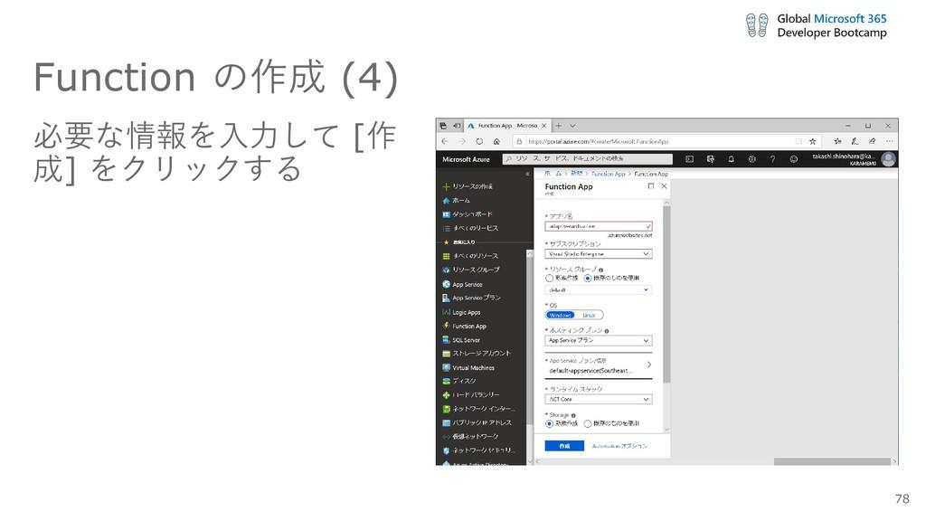 Function の作成 (4) 必要な情報を入力して [作 成] をクリックする 78