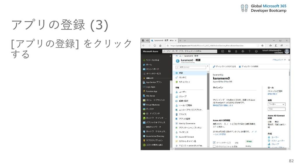 アプリの登録 (3) [アプリの登録] をクリック する 82