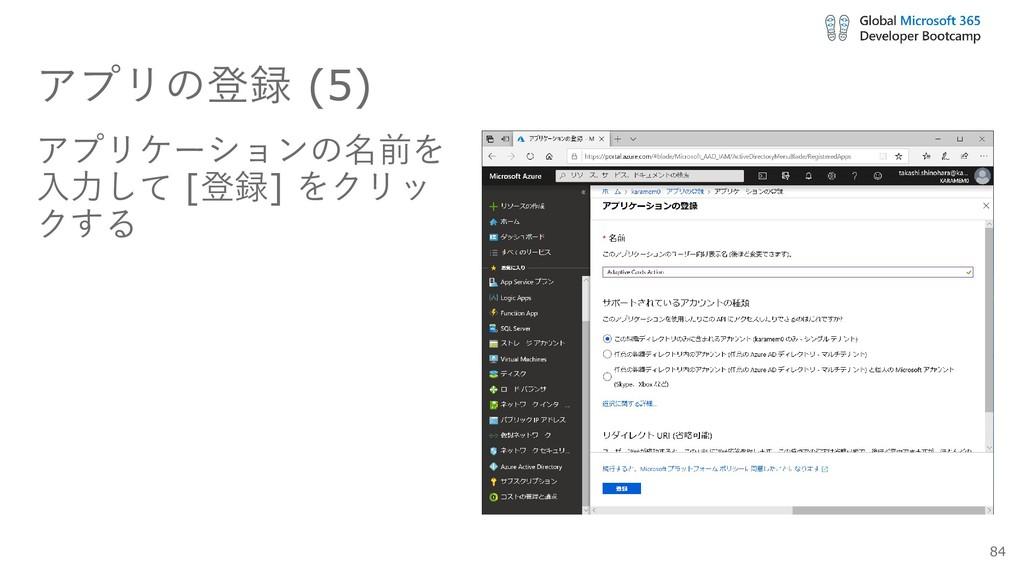 アプリの登録 (5) アプリケーションの名前を 入力して [登録] をクリッ クする 84